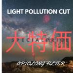 OPTOLONG 光害CUT Filter 特別SALES 中