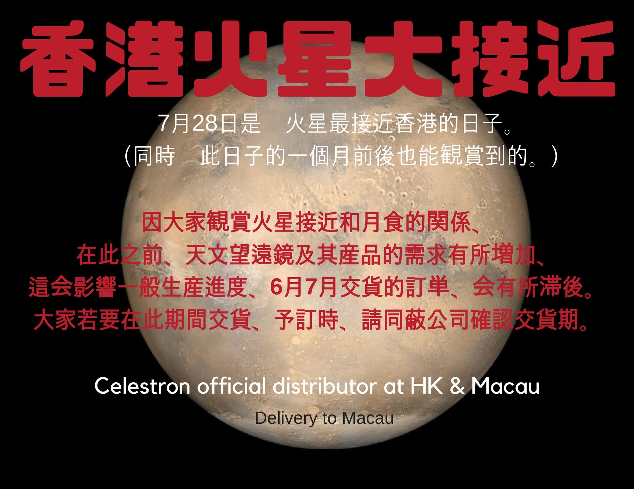 香港火星大接近!!