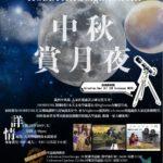 Sightron HK X HOBBYHK 中秋賞月夜 2019