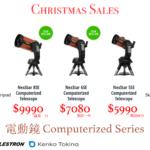 聖誕大特賣 Christmas Sale