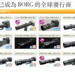 Borg 四大台柱 – 55FL/72FL/90FL/107FL