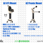 AZ-GTi Mount 和 AZ Pronto Mount   Coming Soon! ! !